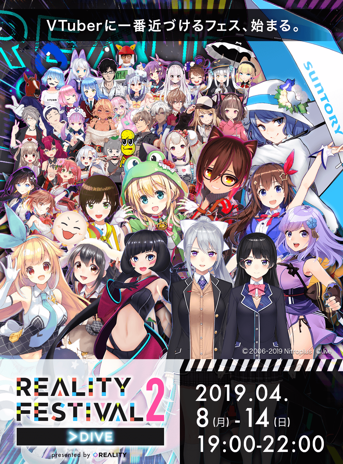 REALITY FESTIVAL2 DIVEのスマホ用トップイメージ